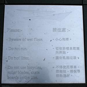 Warning Sign at Tung Chung Plaza Fountain